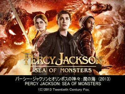 パーシー・ジャクソンとオリンポスの神々:魔の海のあらすじ@幸田幸 ▼画像クリックでYoutube予告編が見れます。