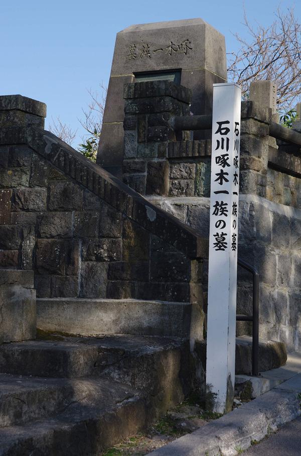 Ishikawa_Takuboku_Clan's_Grave