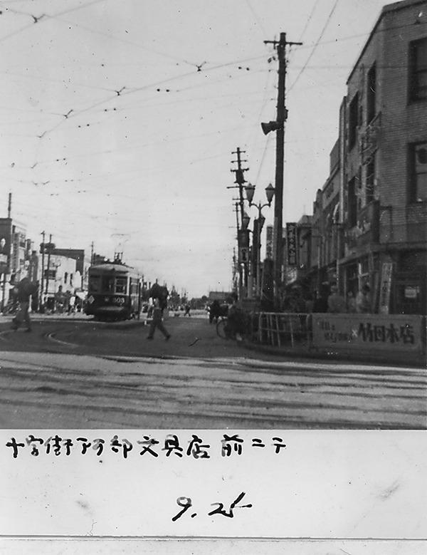 十字街、阿部文房具店前