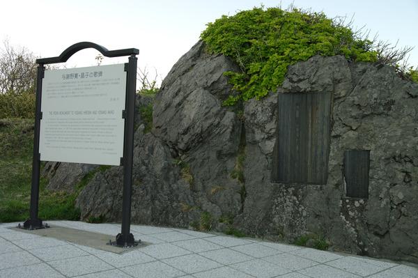 The_Poem_Monument_to_Yosano_Hiroshi_and_Yosano_Akiko