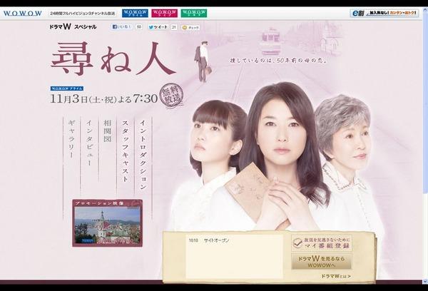 ドラマWスペシャル「尋ね人」|WOWOWオンライン-120545