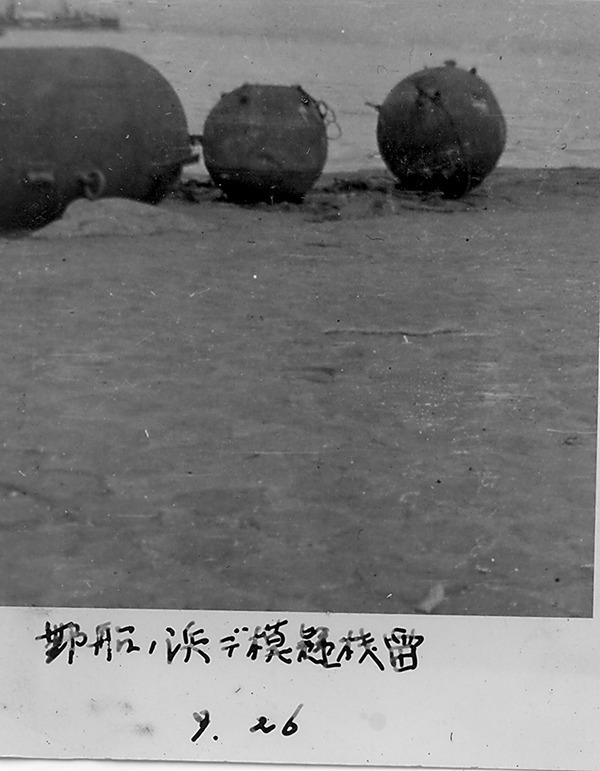 郵船の浜で模擬機雷