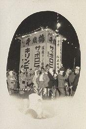 昭和10年代 松風町会 盆踊りやぐら