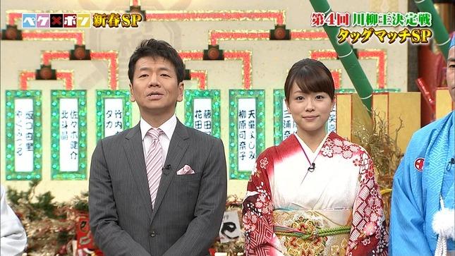 本田朋子 ペケポン新春3時間SP 01