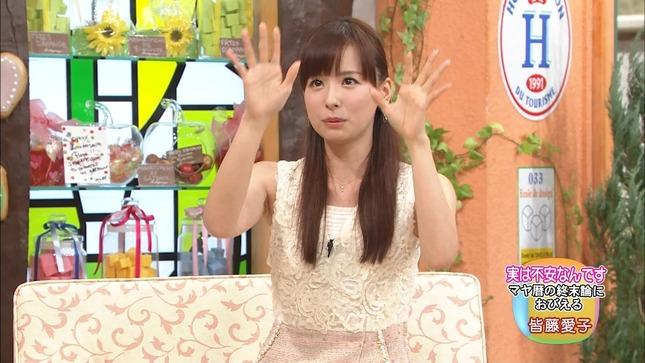 皆藤愛子 ごきげんよう キャプチャー画像07