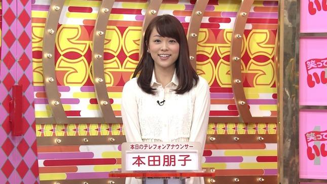 本田朋子 笑っていいとも 03