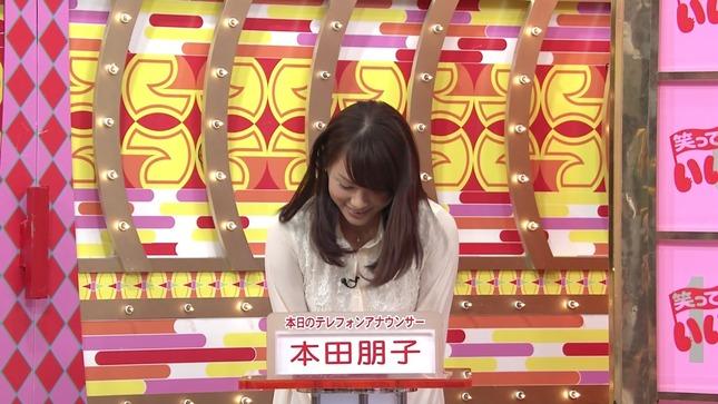 本田朋子 笑っていいとも 04