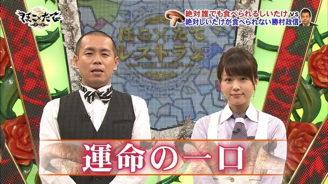 本田朋子 ほこ×たて キャプチャー画像 19