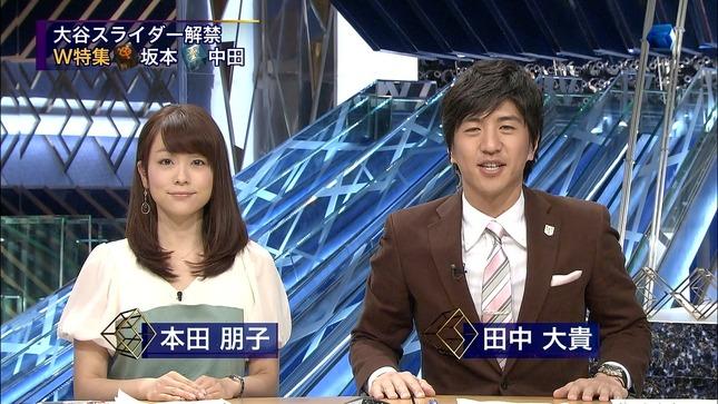 本田朋子 すぽると! キャプチャー画像 02