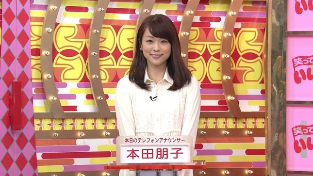 本田朋子 笑っていいとも 05