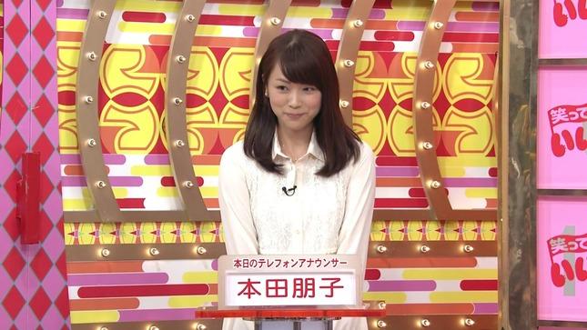 本田朋子 笑っていいとも 06