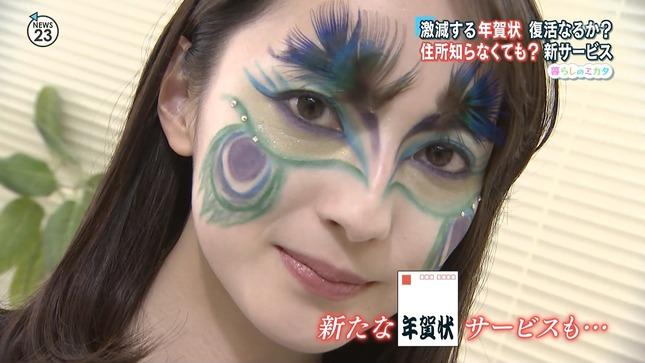 山本恵里伽 News23 11