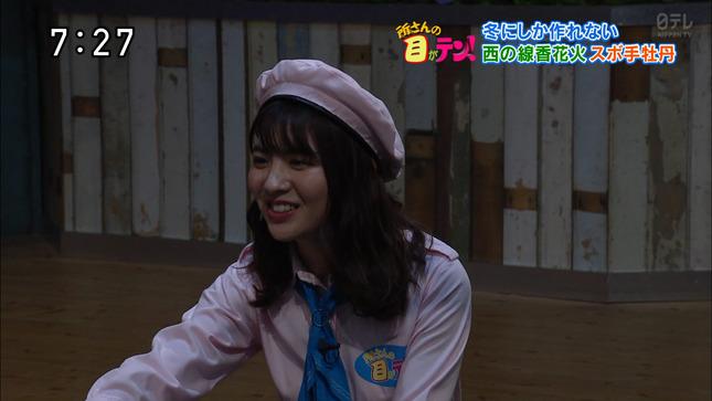 佐藤真知子 所さんの目がテン! 10