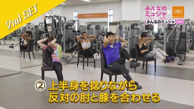 尾崎里紗 ミュシャ体操 24