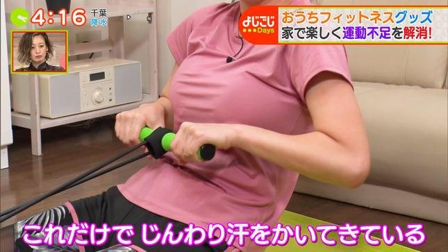 塩地美澄 よじごじDays 6