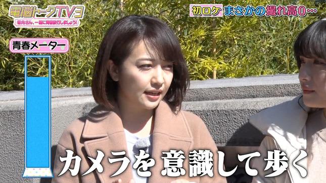 相内優香 電脳トークTV 13