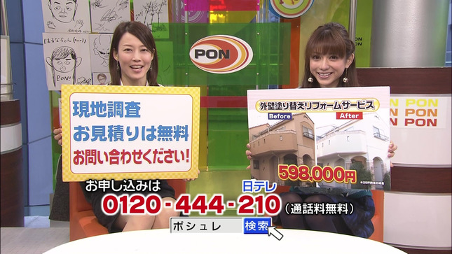 佐藤良子 PON! 04