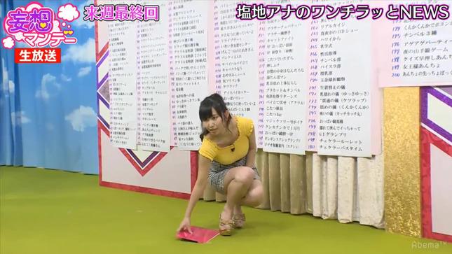 塩地美澄 妄想マンデー 37