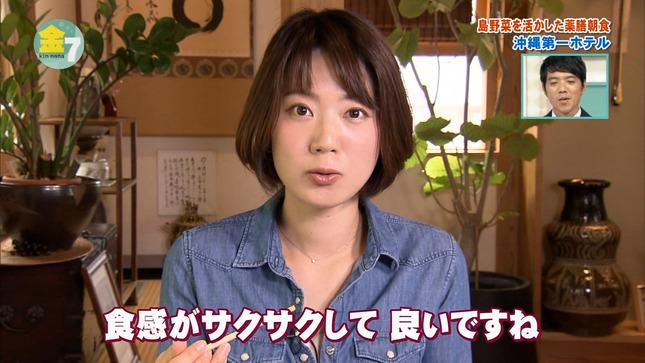 金城わか菜 おきCORE 11