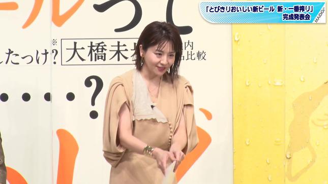 大橋未歩 新・一番搾り 完成発表会 9