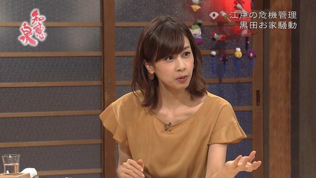加藤綾子 妄想ふくらむフグ女たち 知恵泉 12