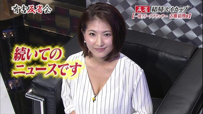 古瀬絵理 有吉反省会 06