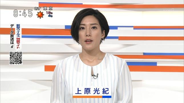 上原光紀 NHKニュース7 首都圏ニュース845 4