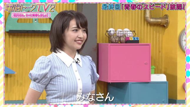 電脳トークTV2~相内さん、もっと青春しましょ! 24