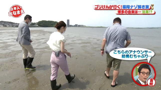 野口葵衣 日本人のおなまえ 2