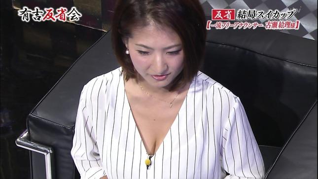古瀬絵理 有吉反省会 03