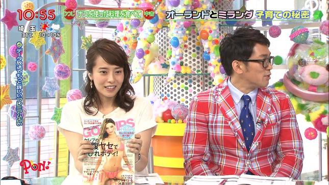 上田まりえ PON! 笑ってコラえて! 16