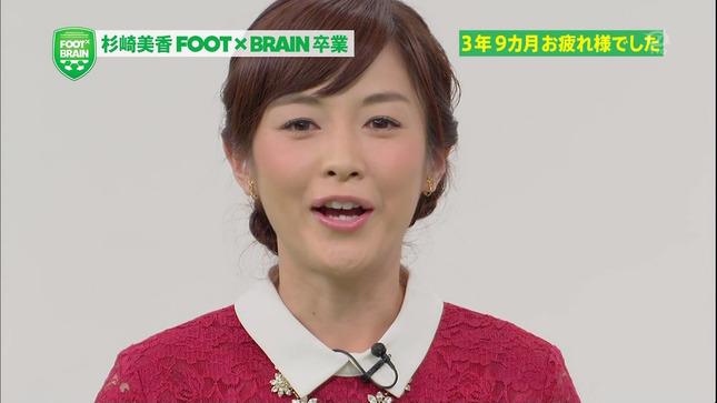 杉崎美香 FOOT×BRAIN 世界ナゼそこに?日本人 競馬BEAT 09