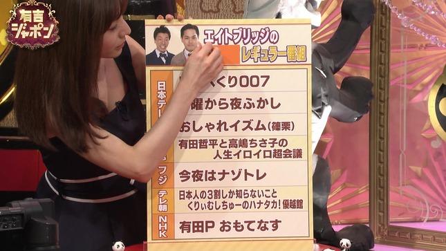 田中みな実 有吉ジャポン 8