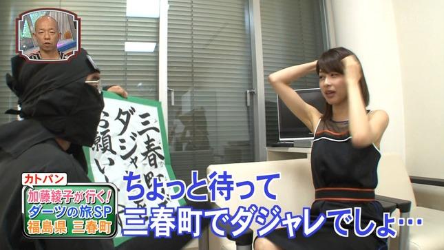 加藤綾子 笑ってコラえて!夏祭りSP 4