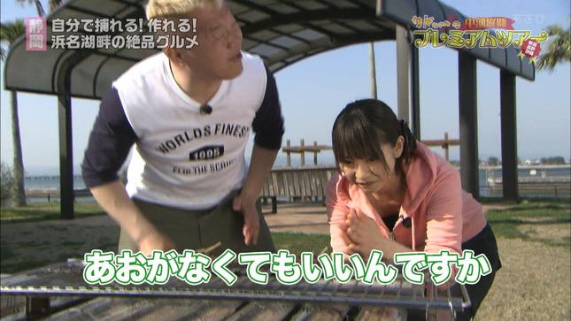 広瀬麻知子 ウドちゃんの中部縦断プレミアムツアー 07
