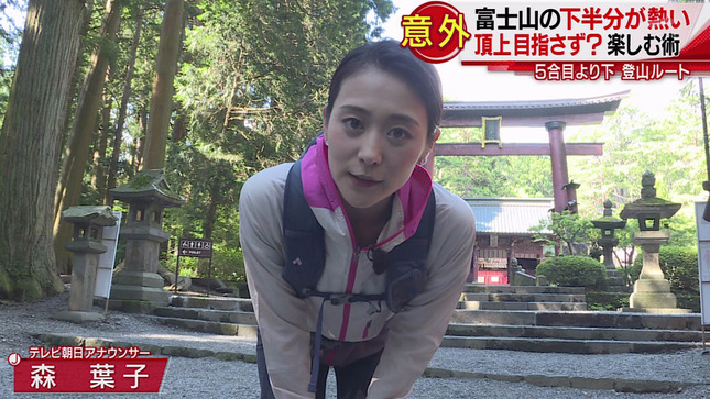 森葉子 スーパーJチャンネル 1