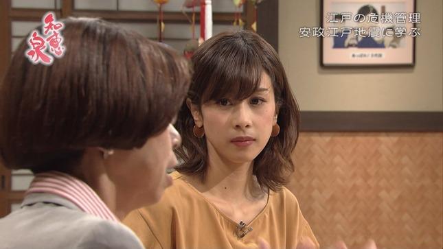 加藤綾子 知恵泉 これで見納め!安室奈美恵引退SP 11