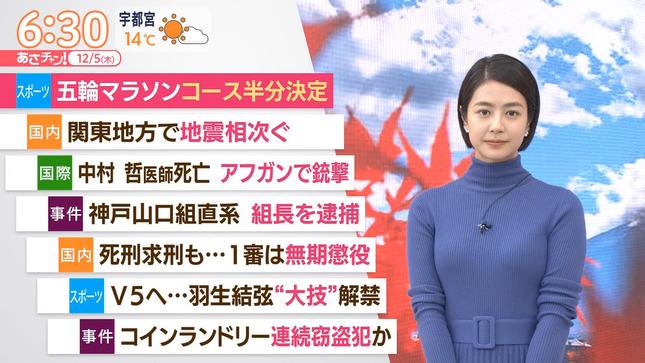 夏目三久 あさチャン! 13