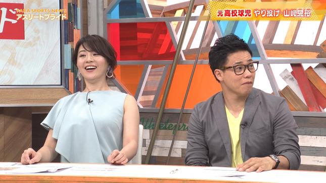 大橋未歩 アスリートプライド 5時に夢中! 8