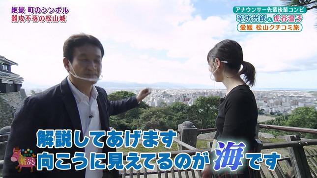 虎谷温子 クチコミ新発見!旅ぷら 3