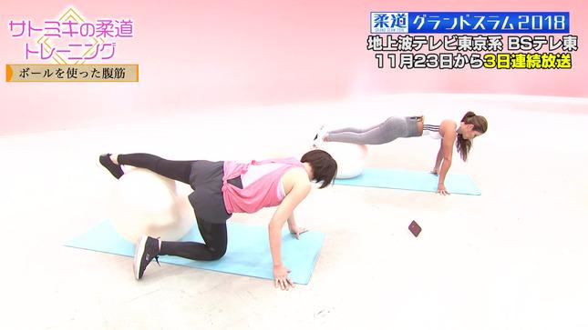 佐藤美希 サトミキの柔道トレーニング 3