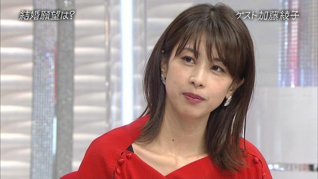 加藤綾子 おしゃれイズム 4