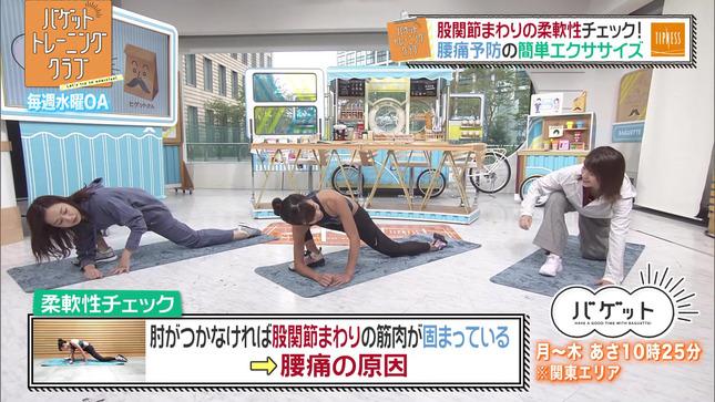尾崎里紗 バゲット 後藤晴菜 5