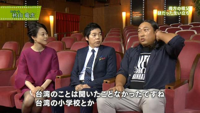池田伸子 NHKニュース7  ファミリーヒストリー 6