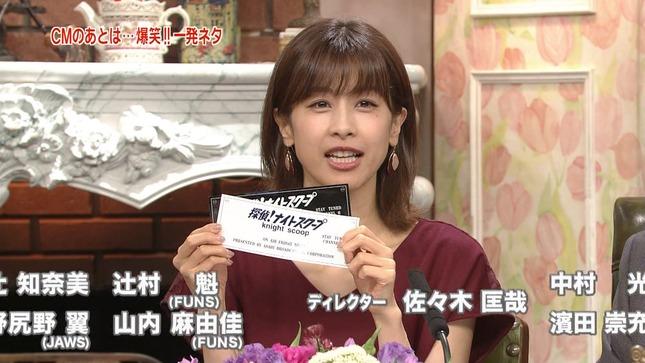 加藤綾子 世界へ発信!SNS英語術 探偵!ナイトスクープ 25