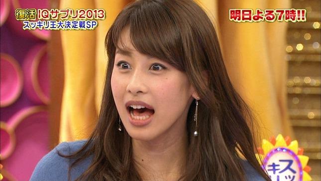 加藤綾子 カスペ!復活!IQサプリ2013 中野美奈子 21