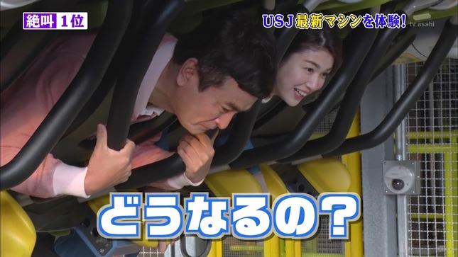 加藤真輝子 トリハダ秘スクープ映像100科ジテン 8