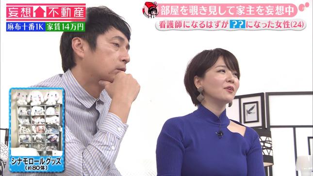 大橋未歩 妄想不動産 11