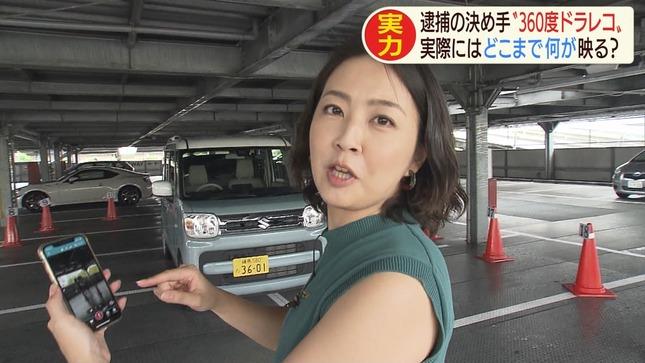 矢島悠子 スーパーJチャンネル 9