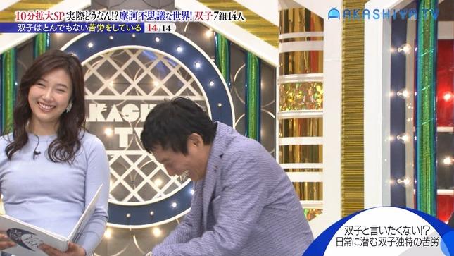 辻沙穂里 痛快!明石家電視台 5